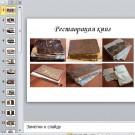 Презентация Реставрация книг