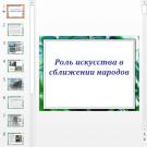 Презентация Искусство народов