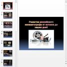 Презентация Российский кинематограф