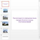 Презентация Ростов Великий на немецком