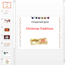 Презентация Рождественские традиции