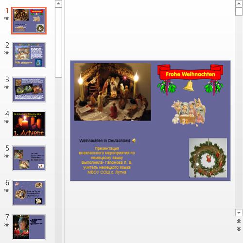 Презентация Рождество в Германии на немецком