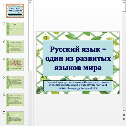 Презентация Русский среди языков мира