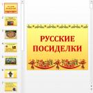 Презентация Русские посиделки