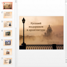 Презентация Русский модернизм