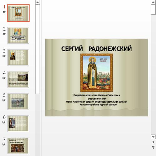 Презентация Сергий Радонежский