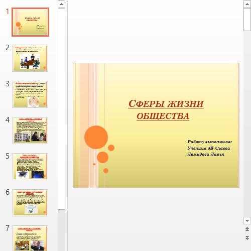 Презентация Сферы жизни общества