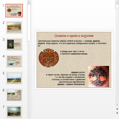 Презентация Символы в жизни и искусстве