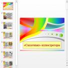 Презентация Сказочные иллюстраторы
