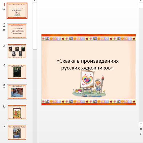 Презентация Сказка в художестве