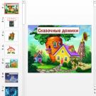 Презентация Сказочные домики