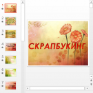 Презентаця Скрапбукинг как искусство