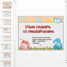 Презентация Словарь смешариков