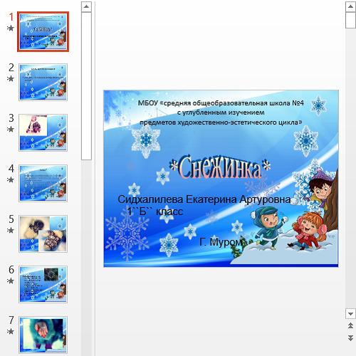 Презентация Снежинка