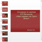 Презентация Сочинение по картине Васнецова