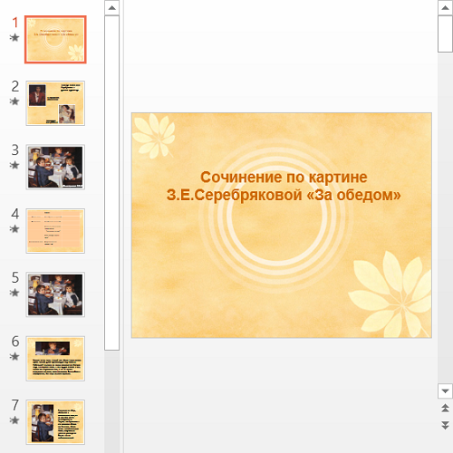 Презентация Как написать сочинение по картине