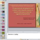 Презентация Социальная медицина