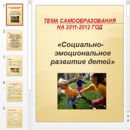 Презентация Социально-эмоциональное развитие