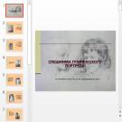 Презентация Специфика графического портрета