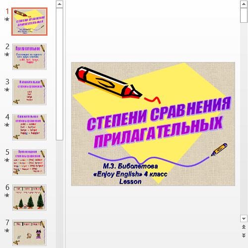Презентация Степени сравнения прилагательных в русском