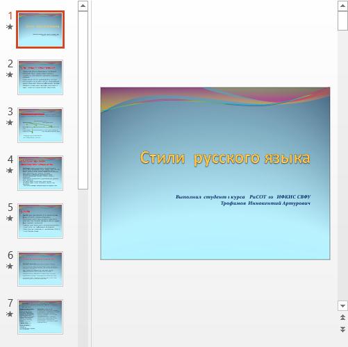 Презентация Стили литературного языка