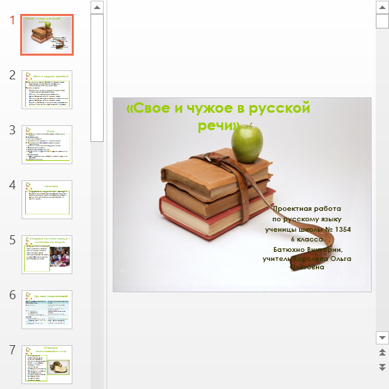 Презентация Свое и чужое слово в русской речи