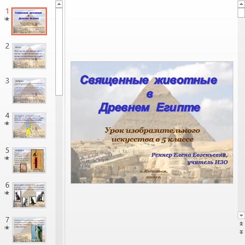 Презентация Священные животные в Древнем Египте