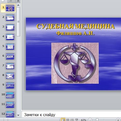 Презентация Судебная медицина