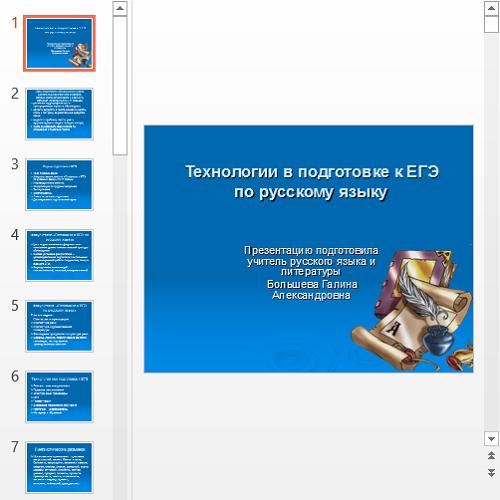 Презентация Технология подготовки к ЕГЭ