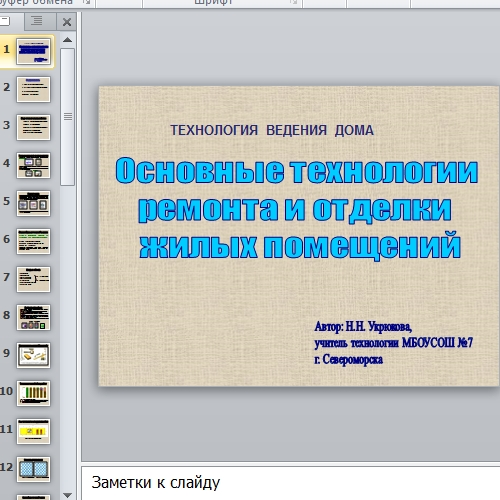 Презентация Технологии ремонта