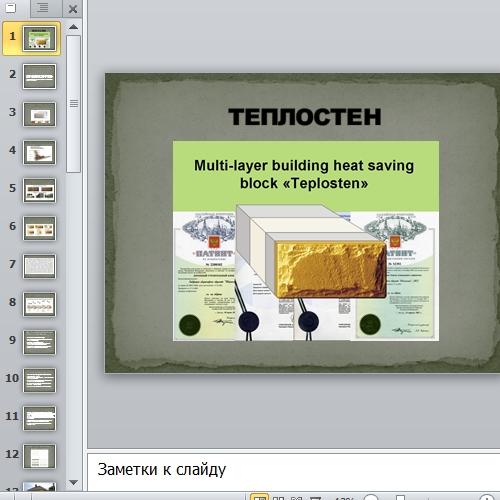 Презентация Утепление жилья