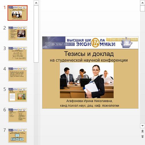 Презентация Тезисы и доклад