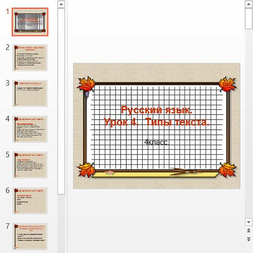 Презентация Типы текстов
