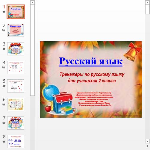 Презентация Тренажеры по русскому языку