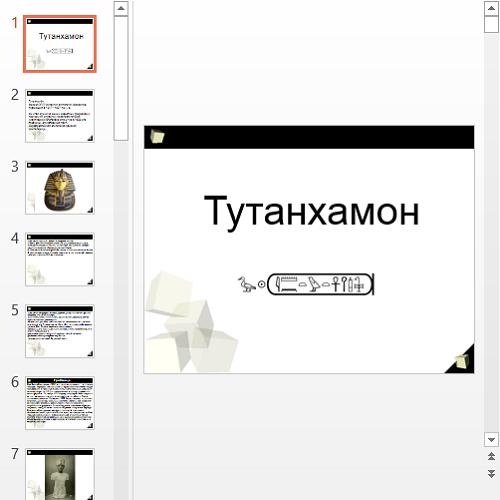 Презентация Тутанхамон