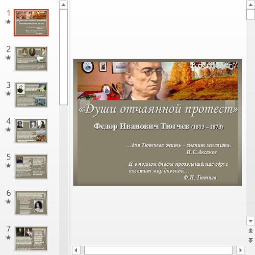 Презентация Федор Тютчев