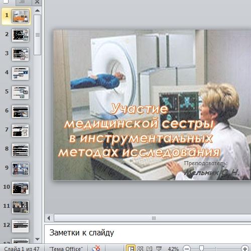 Презентация Роль медсестры в исследованиях