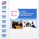 Презентация Самоучитель английский для взрослых