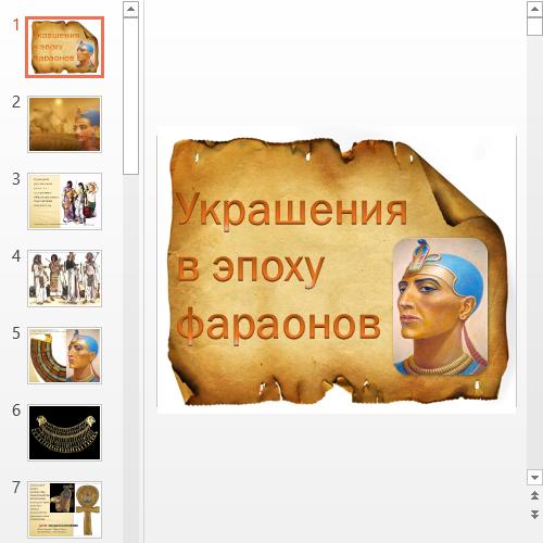 Презентация Египетские украшения