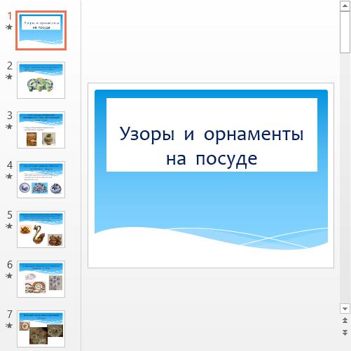 Презентация Узоры на посуде