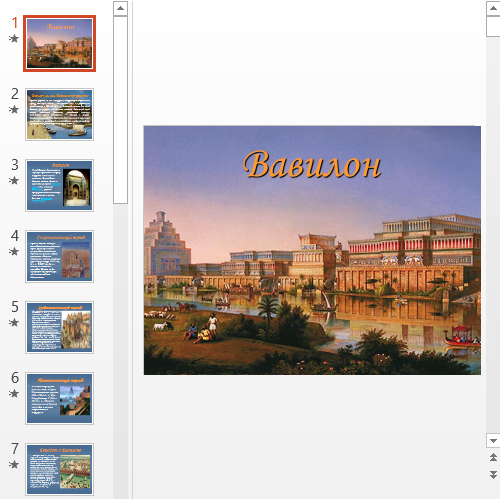 Презентация Вавилон