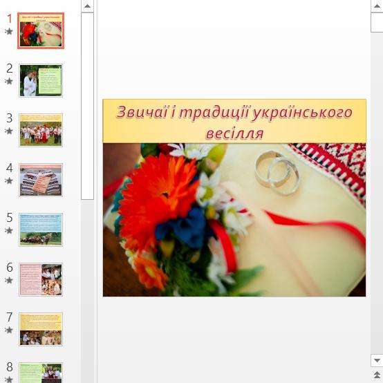 Презентация Украинская свадьба
