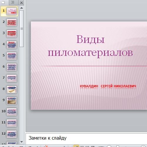Презентация Виды пиломатериалов