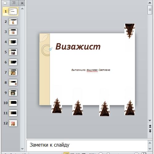 Презентация Школо визажистов