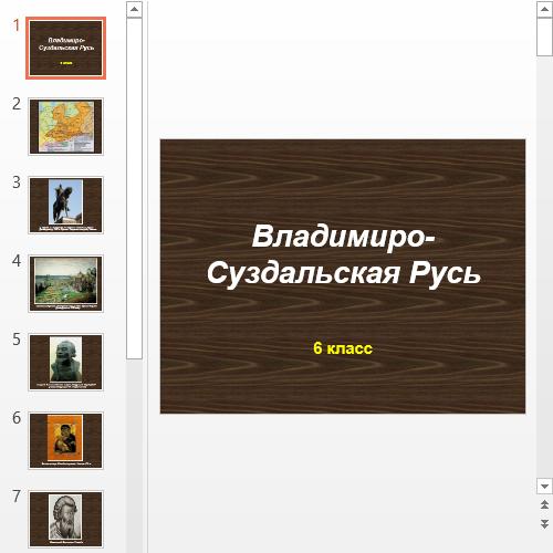 Презентация Владимиро-Суздальская Русь