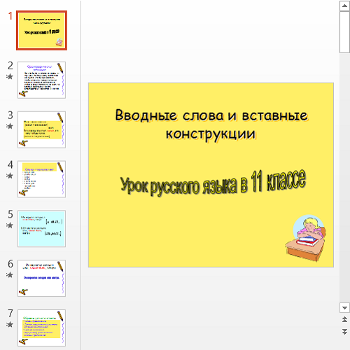 Презентация Вводные слова и вставные конструкции