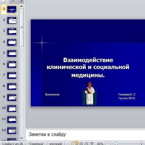 Презентация Взаимодействие клинической и социальной медицины