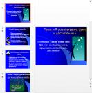 Презентация Как достигнуть цели