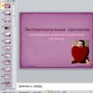 Презентация Заболевания сердечно-сосудистой системы