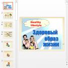 Презентация Здоровый образ жизни на английском